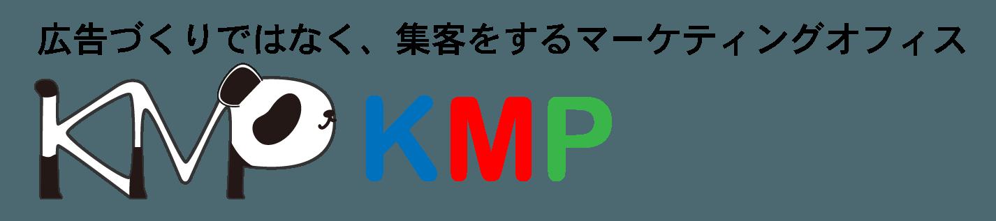 広告業界を革新するKMP