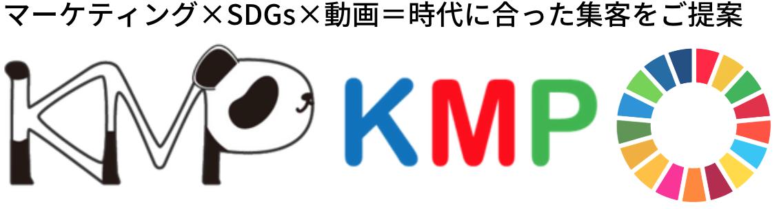 時代に合ったマーケティングを提案するKMP